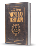 Mesilas Yesharim - Way of the Upright