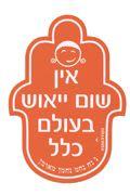 """Etiqueta """"No hay desesperación"""" en hebreo"""