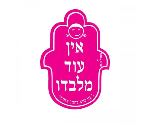 """Etiqueta """"No hay nada fuera de Él"""" en hebreo"""
