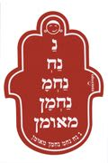 Sticker - Na, Nach, Nachma, Nachman Me'Uman