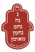 """Etiqueta """"Na Naj"""" en hebreo"""