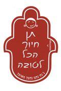 """Etiqueta """"Sonríe - todo es para bien"""" en hebreo"""