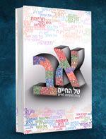 El Libro de Alef Bet - Consejos de Vida - EN HEBREO