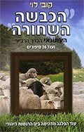 הכבשה השחורה - העיתונאי 4