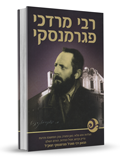 Rabbiner Mordechai Peggermanski (Hebräisch)