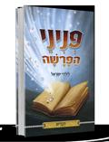 פניני הפרשה לילדי ישראל - דברים