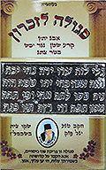Ségoula du Rav Yitsh'ak Cadouri