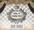 """Гад Эльбаз - альбом """"Мелодия и напев"""""""