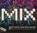 CD Música Instrumental Jasídica 2