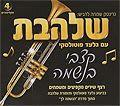 Shalhevet Orchestra with Gilad Potolsky