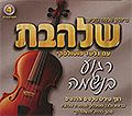 Shalhevet Orchestra with Gilad Potolsky