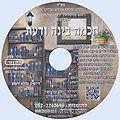 דיסק מס' 658 חכמה בינה ודעת