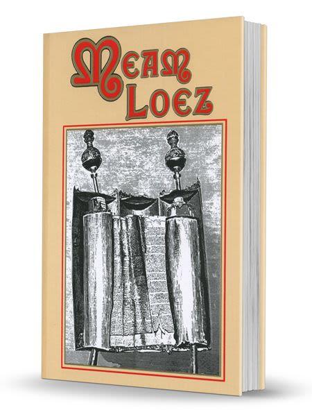 Antología de la Torá - Meam Loez - Tomo 20 y último - Nitzavim - Vaielej - Haazinu - Vezot Habrajá (Deuteronomio)