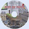 Disk #657 - A Meeting With the Boss (Hebrew)