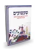 שעשועים פירוש על תורה מ' - הרב יצחק בזנסון