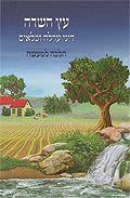 עץ השדה - דיני ערלה וכלאים
