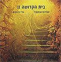 CD Beit HaKedushá 2 - La Casa de Santidad 2da parte