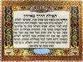 Tfilat Aderekh' - Prière pour un voyage en avion - Hébreu / Anglais