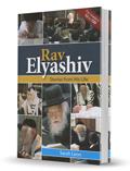 Rav Elyashiv
