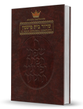 The Complete Artscroll Siddur, Fishman Edition - Spanish