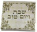 Nappe de Chabath et Yom Tov - dorée