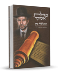 מגילת אסתר - הרב זמיר כהן