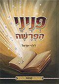 פניני הפרשה לילדי ישראל - שמות