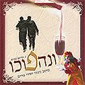 VeNahafochu - Purim Songs & Niggunim