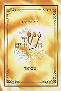 שיר השירים מבואר - הרב זמיר כהן