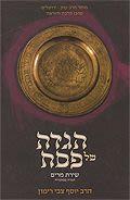הגדה של פסח וליל הסדר - סט שני כרכים