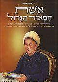 אשת המאור הגדול - אברהם אוחיון