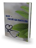 Gott, der heilt (Auf Russisch)