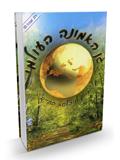 בגן האמונה העולמי - עברית