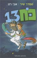 כח 13