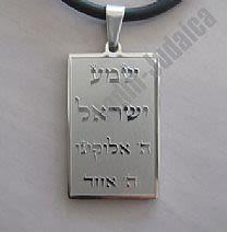 Shema Yisrael Pendant