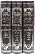 נביאים וכתובים מקראות גדולות