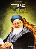 פאר הדור - חכם מרדכי אליהו