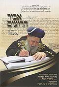 """אביר הרועים חלק ב' - ביוגרפיה של הרב עובדיה יוסף זצוק""""ל"""