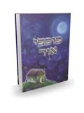 """כוכבי אור - רבי אברהם בן רבי נחמן זצ""""ל"""