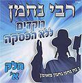Rabbi Nahman danser sans s'arrêter