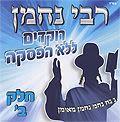 Rebbe Nachman - Non-Stop Dancing  Vol.2