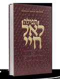 The Breslov Siddur-Tefillah L'El Chayai