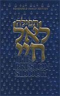 The Breslov Siddur - Tefilla L'El Chayi