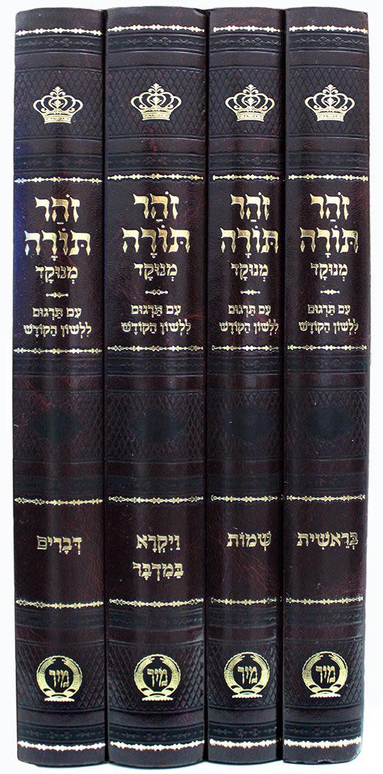 זהר תורה עם תרגום ללשון הקודש