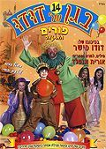 Dudu's Kindergarten - Purim (Hebrew)