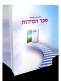ספר המידות - הוצאת דביר ביתך