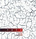 Tzam'a - Meine Seele sehnt sich nach Hashem