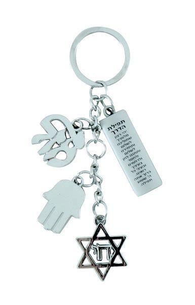 מחזיק מפתחות 3 סמלים ותפילת הדרך בעברית