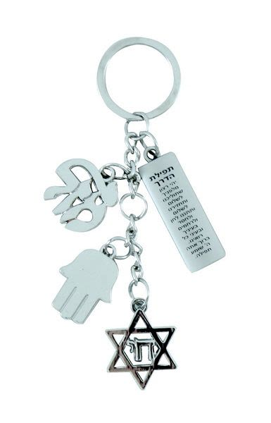 3-Charm Keychain with the Travellers Prayer in Hebrew