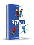 תיקו - 101 הויכוחים הגדולים של היהדות לדורותיה